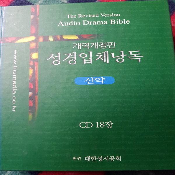 성경입체낭독 신약.CD 18장 /S히스미디어