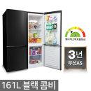콤비냉장고 161L 미니 원룸 블랙 소형 냉장고 특가