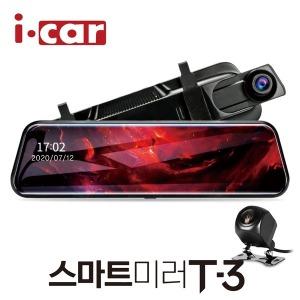 10.5인치 룸미러후방카메라 풀세트 블랙박스 출장장작