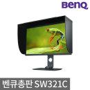 벤큐 총판 SW321C 32형 4K UHD 사진 전문가용 모니터