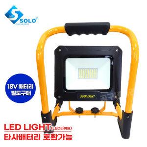 솔로 LED 충전식 라이트 XS-5000D 작업등 랜턴 캠핑등