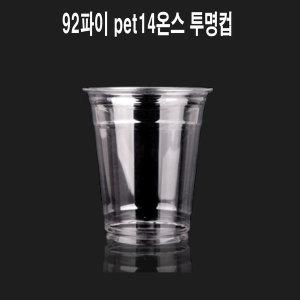 92파이pet14온스테이크아웃투명컵 100개