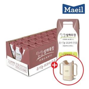 상하 유기농 코코아우유 125ML 24팩 + 팩홀더 증정