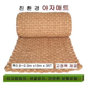 폭1.0m 35t 야자매트 보행매트 등산로매트(무료배송)