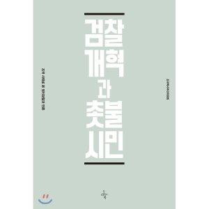 검찰개혁과 촛불시민 : 조국 사태로 본 정치검찰과 언론  조국백서추진위원회