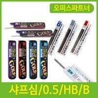 샤프심 심 세라믹 0.5mm B HB 2B H