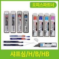 샤프심 심 XQ 스테들러 H B HB 2B 2H 0.3 0.5 0.7