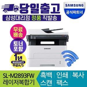 P..삼성전자 SL-M2893FW 흑백레이저복합기 팩스 무선