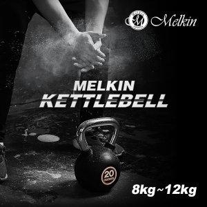 멜킨 케틀벨 8kg ~ 12kg 크로스핏 덤벨 아령