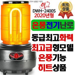 열가마 2400S 최신형전기난로 전기히터 전기온풍기