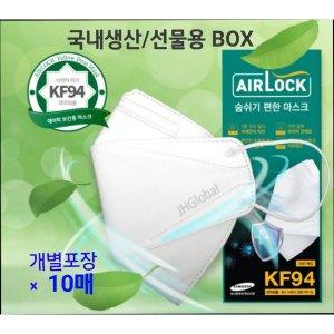 KL 숨쉬기편한 KF94마스크/국내생산/개별포장/10매