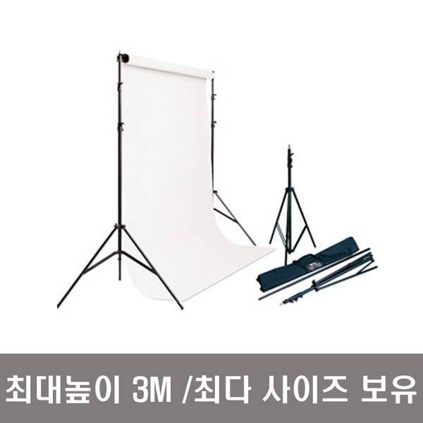 BG-3000 촬영용 배경천 거치대 2M X 3M
