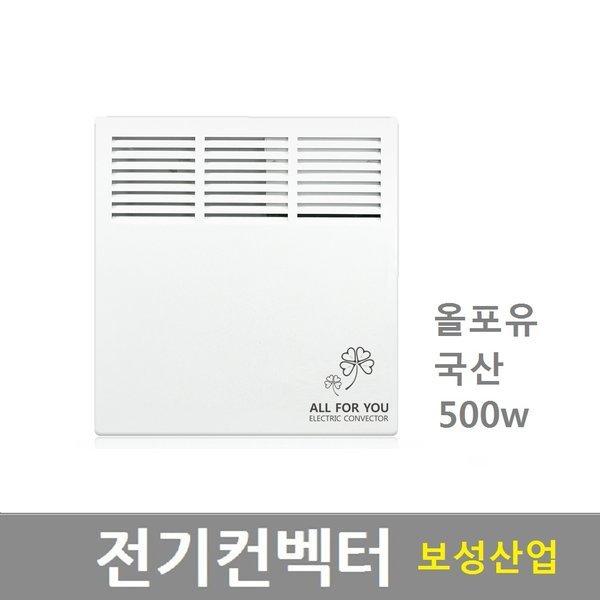 전기컨벡터 올포유 화장실동파방지 BA-500S 500w