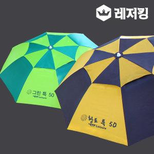 MTF 명품50인치파라솔 그린색상 낚시파라솔 캠핑 비치