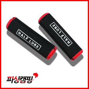 하프루어 선상 로드세이퍼/낚시대 손잡이 보호 그립