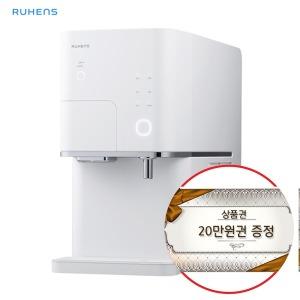 루헨스정수기렌탈/얼음정수기/냉온정수기/상품권증정