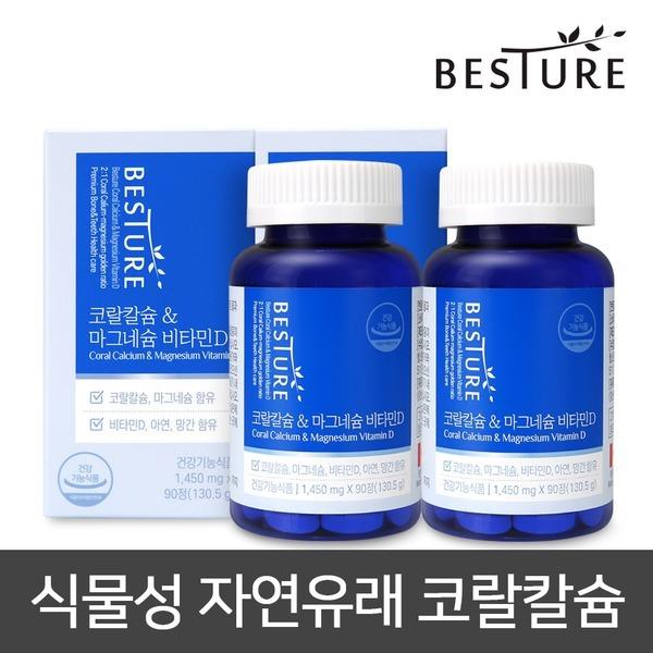 코랄칼슘마그네슘 비타민D 아연 2병 6개월분 5중복합