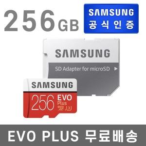 microSDXC Class10 EVO Plus 256GB 메모리 카드