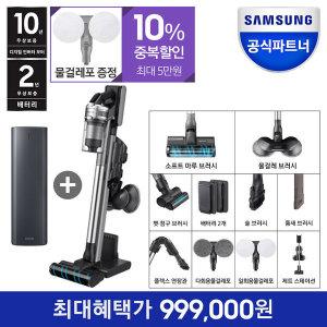 삼성 제트 무선 청소기 VS20R9078S3CS 청정스테이션