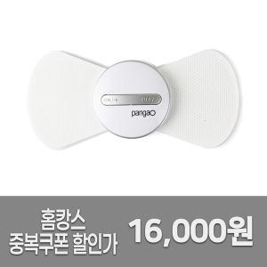 팡가오 EMS 저주파 마사지기 PG-203 안마기 화이트
