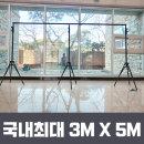 BG-5000 촬영용 배경천 거치대 스탠드 3M X 5M