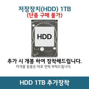 HDD 1TB 추가