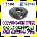 CCTV용 동축+전원 일체형 케이블 80M - 블랙 외산 QHD