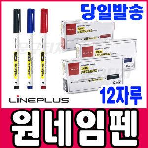 라인플러스 원 네임펜 (12자루_1타) 유성마카 매직
