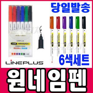 라인플러스 원 네임펜 6색세트 유성마카 매직 유성펜