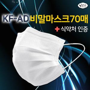 KFAD 비말차단마스크-식약처인증 국산 일회용 대형70매