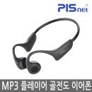 MP3플레이어 골전도 블루투스이어폰 피스넷 프리본MP3