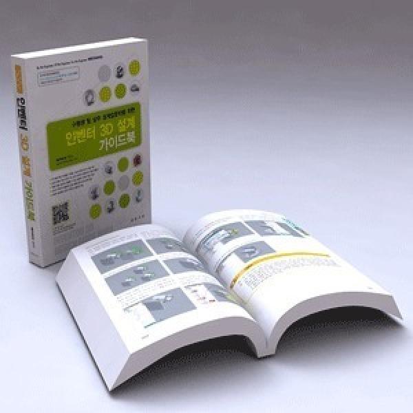 [품절] 인벤터 3D 설계 가이드북