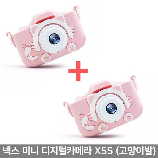 넥스 디지털 카메라 X5S 고양이발 미니카메라 1+1 핑크
