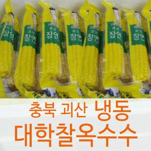 괴산 장연 대학찰옥수수-냉동옥수수 30개 (특품)