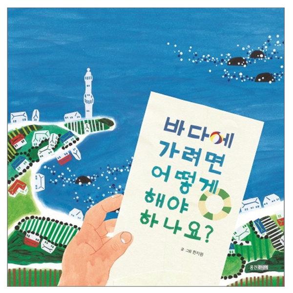 (웅진주니어) 바다에 가려면 어떻게 해야 하나요 (웅진 우리그림책 61)