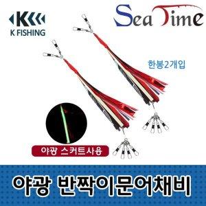 씨타임 KF 야광 반짝이문어채비 쭈꾸미 갑오징어 채비