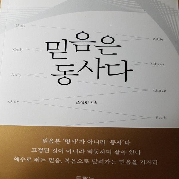 믿음은 동사다 /조성헌.두란노.2019
