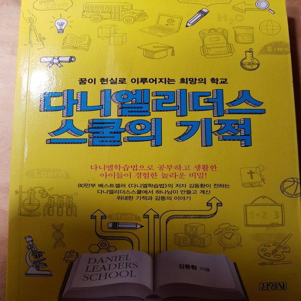 다니엘 리더스 스쿨의 기적 /김동환.김영사.2017