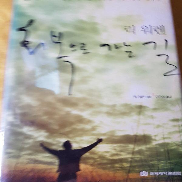 회복으로 가는 길 /릭 워렌.국제제자훈련원.2011