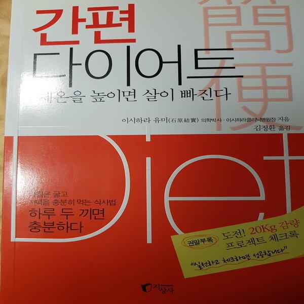간편 다이어트 /이시하라 유미.지상사.2011