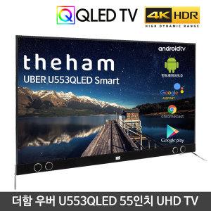 우버 U553QLED 139cm(55) 안드로이드 UHD TV 퀀텀닷