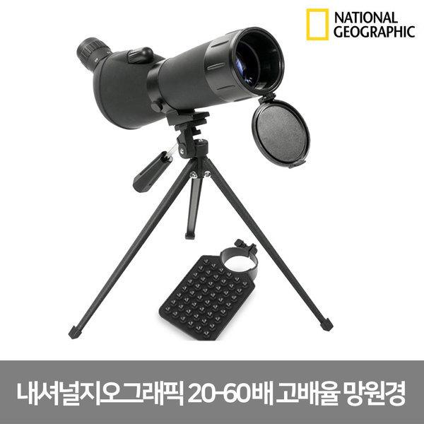 내셔널지오그래픽Land Telescope 20-60x60 망원경