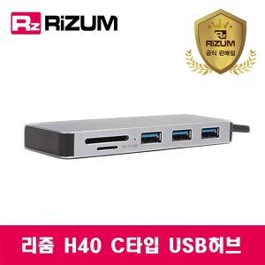 리줌 H40 USB 3.0 허브 3포트 Micro SD카드 포트지원