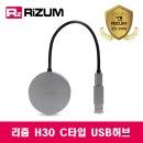 리줌 H30 USB3.0 포트허브 (기본USB4포트) C타입지원