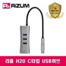 리줌C타입젠더제공 H20 USB허브 이더넷포트지원USB3.0