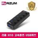 리줌 H10 USB3.0지원 고속충전지원 USB허브