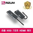 리줌 H50 7in1 HDMI 멀티포트 허브