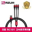 리줌RC101 3in1 3선 고속충전케이블