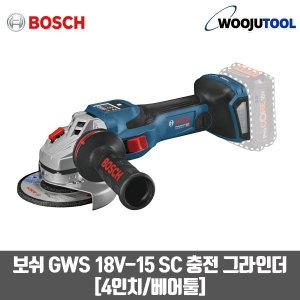 보쉬 GWS18V-15SC 4인치 충전 그라인더 베어툴 본체만