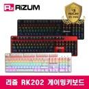 RK202 화이트-적축 기계식키보드